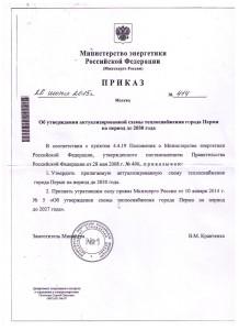 Приказ Минэнерго России от 26.06.2015г. №414