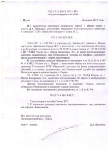 Отмена отказа полиции в возбуждении дела по факту завышения тарифов_2