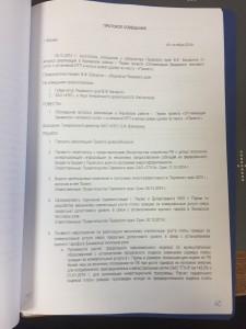 Протокол совещания.стр1