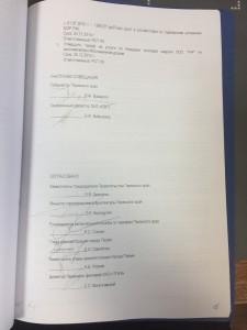 Протокол совещания.стр4